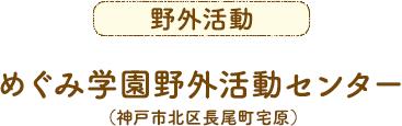 野外活動 めぐみ学園野外活動センター (神戸市北区長尾町宅原)